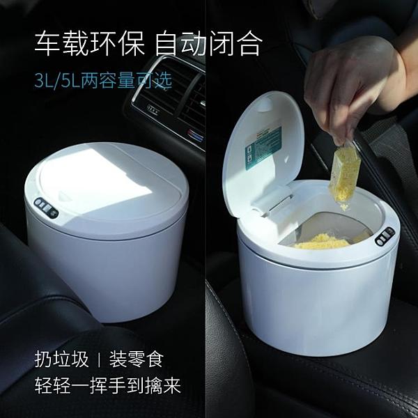 智能垃圾桶 車載茶幾桌面收納桶小號可愛簡約迷你桌上智能垃圾桶感應有蓋紙簍 OB7944