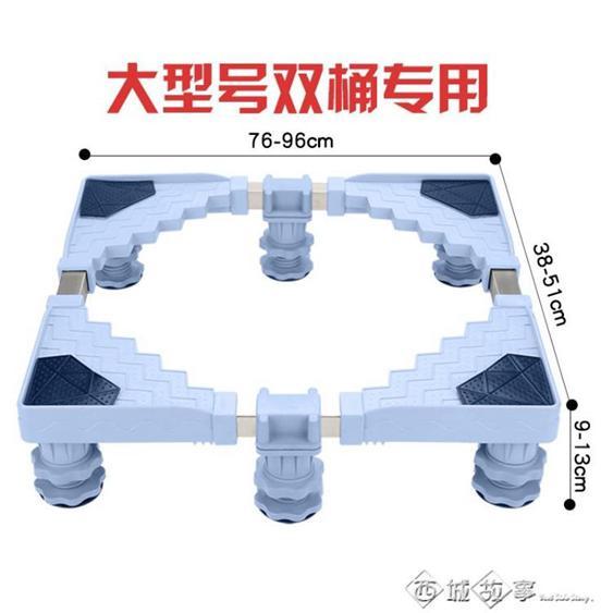 雙桶洗衣機底座架半自動雙缸加高托架可調節固定防震墊高支架腳架