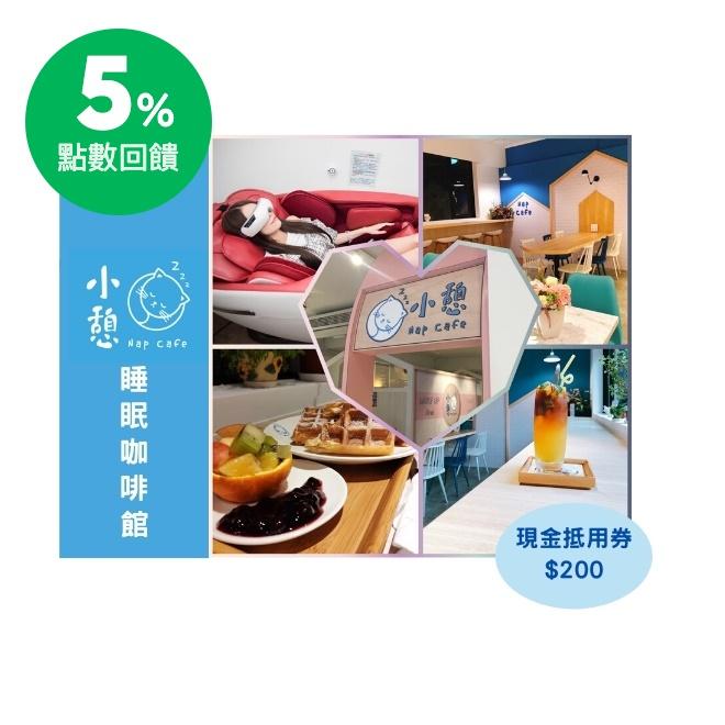 [5%回饋] 台北 【小憩睡眠咖啡館】 現金抵用券 (200元)