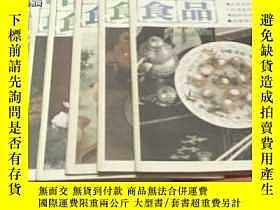 二手書博民逛書店菜譜:中國食品(1986年1---12期缺2、8、9期共9本罕見