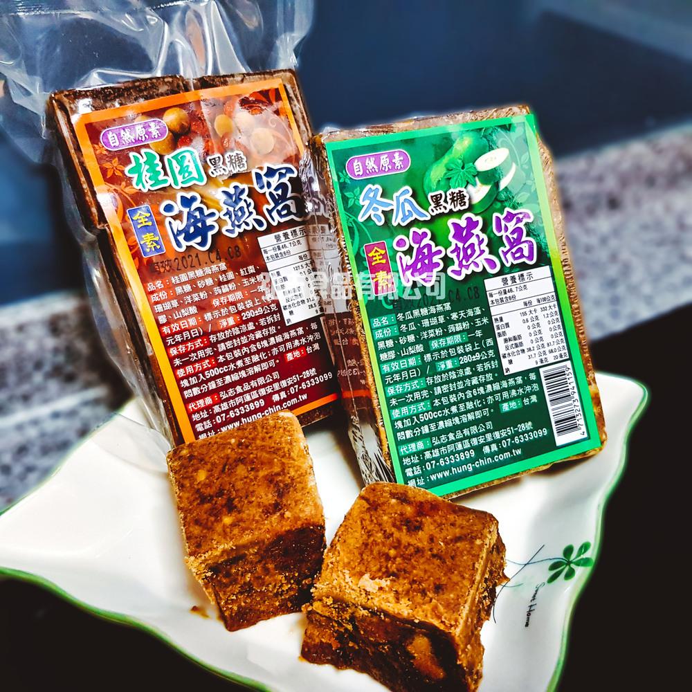 【自然原素】黑糖海燕窩(桂圓紅棗/冬瓜)口味任選*12塊入 -免運組