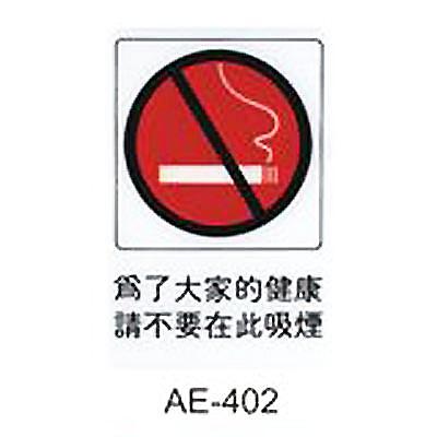 AE-402 為了大家的建康請不要在此吸煙 直式 15x23cm 壓克力標示牌/指標/標語 附背膠可貼