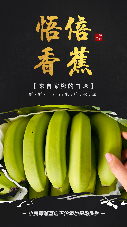 悟倍香蕉/南部直銷/新鮮水果直送 大約5斤重