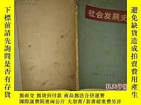 二手書博民逛書店罕見《社會發展史》1974年3月1版3印Y203467 黑龍江人