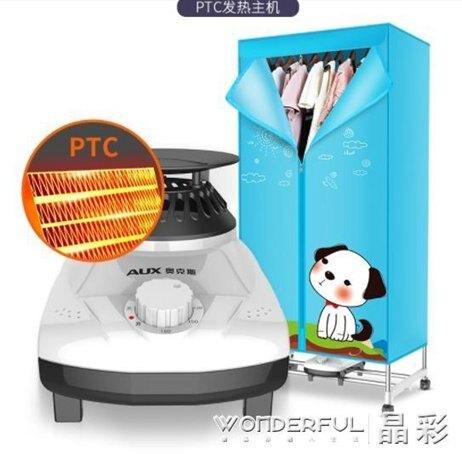 烘乾機奧克斯干衣機烘干機家用速干烘衣機小型器風干機衣物衣服衣架衣櫃LX  秋冬新品特惠