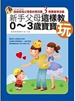 博民逛二手書《新手父母這樣教0~3歲寶寶玩:寫給菜鳥父母看的育兒書3照書養準沒錯