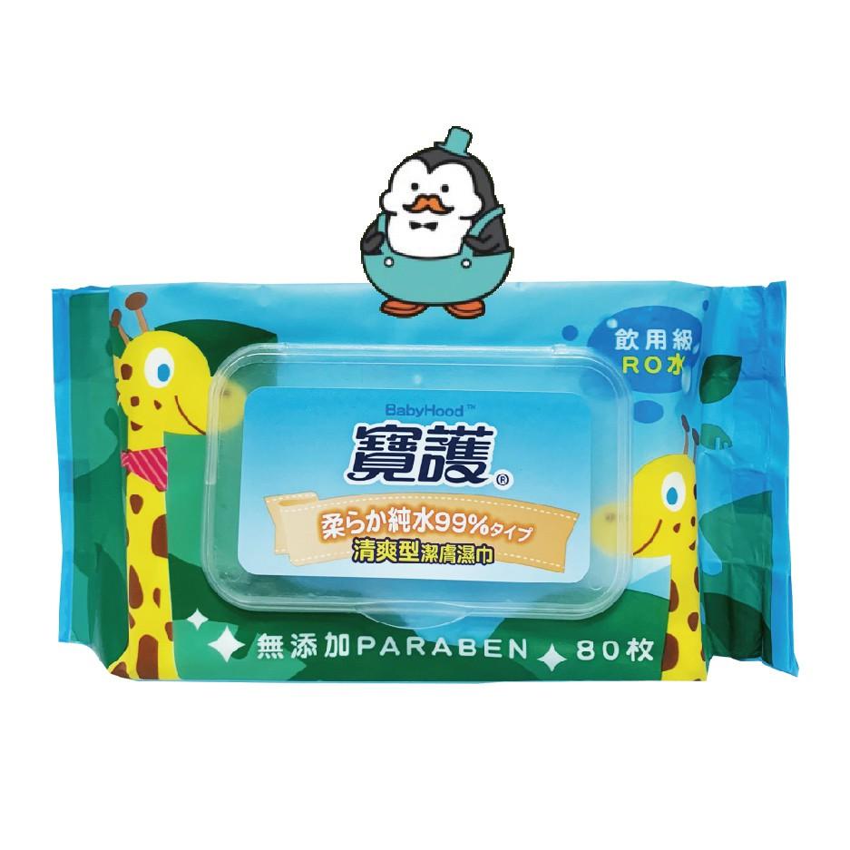 寶護 清爽型潔膚濕巾80枚 : 飲用級RO水 藍