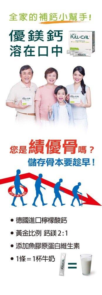 【GNC】LAC Full-Cal™ 優鎂鈣 (30包/盒)   鈣 + 維生素D + 維生素C + 維生素E