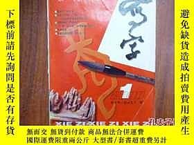 二手書博民逛書店《寫字》雜誌罕見2000年第1期Y135958 出版2000