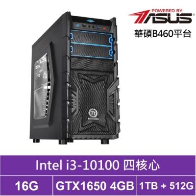 華碩B460平台[恆星軍神]i3四核GTX1650獨顯電玩機