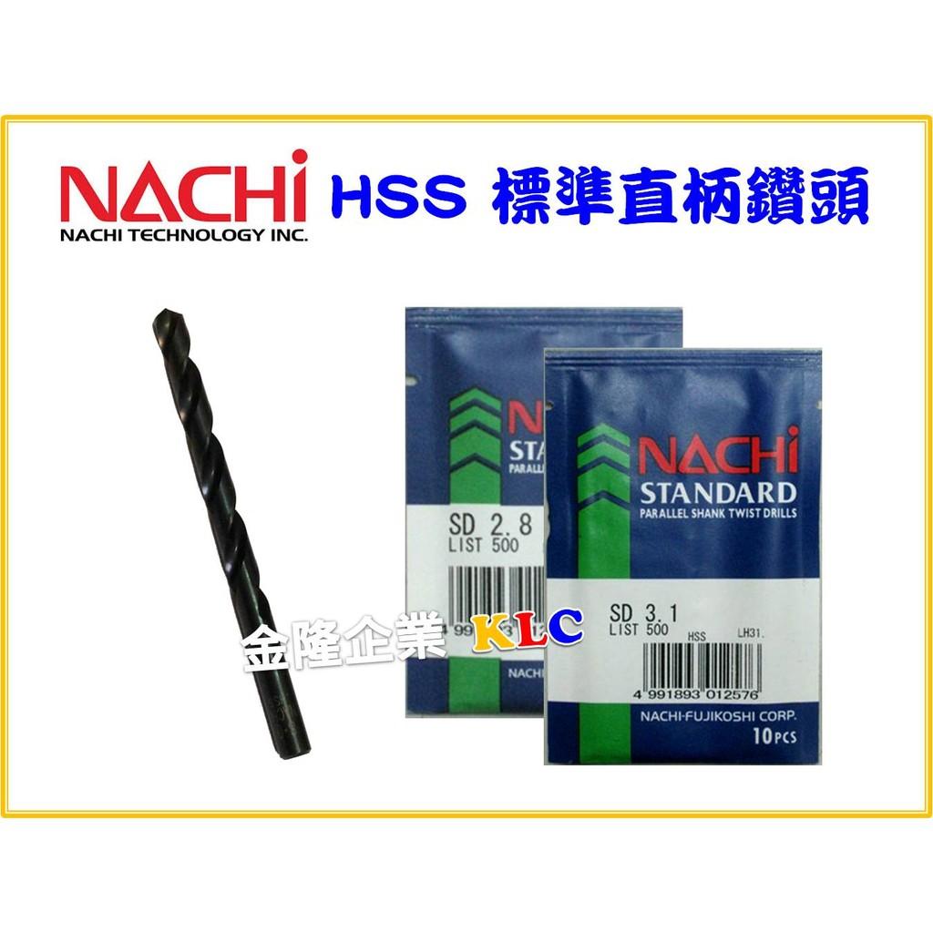 【天隆五金】(附發票)1.5mm下單區 NACHI 高速標準直柄鑽頭 鑽尾 可鑽木材、鐵、白鐵、鋼