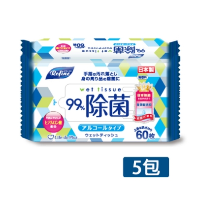 Refine 潤妃 酒精 柔舒濕巾 濕紙巾 60抽x5包