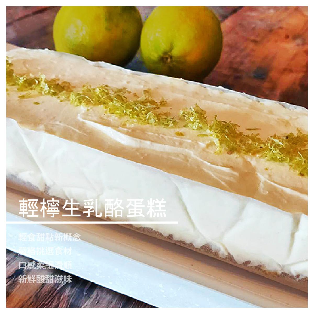 【清甜點】輕檸生乳酪蛋糕/550g/條
