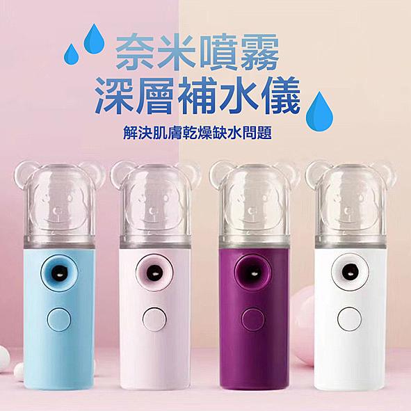 【我們網路購物商城】小熊奈米噴霧補水儀 噴霧 補水 潤膚 便攜 保濕噴霧 加濕器 手持噴霧器