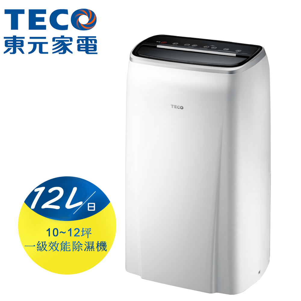 【 TECO 東元】12公升一級節能除濕機(MD2401RW)