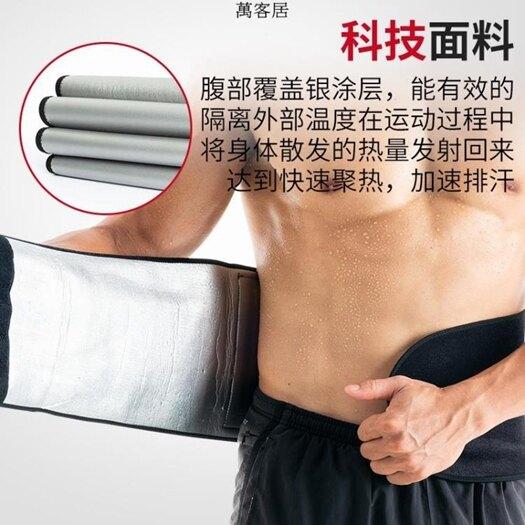 暴汗健身護腰帶男女士運動發汗深蹲硬拉訓練力量收腹束腰 618限時85折