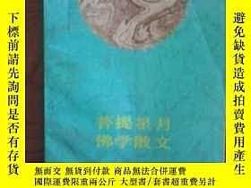 二手書博民逛書店菩提星月罕見佛學散文 宋雅姿等 1992年一版一印 安徽文藝出版