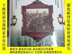 二手書博民逛書店老上海罕見已逝的時光 精裝 中國第二歷史檔案館上海圖書館供稿Y5