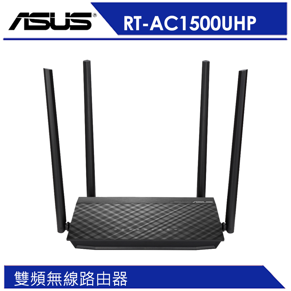 ★快速到貨★ASUS 華碩 RT-AC1500UHP 雙頻WiFi無線Gigabit 路由器(分享器)