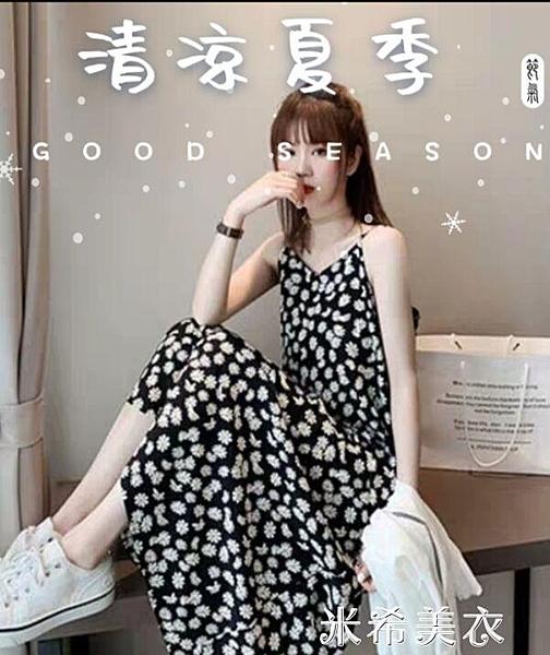小雛菊碎花吊帶裙仙女顯瘦年新款超仙森系法式郭郭定制洋裝「米希美衣」