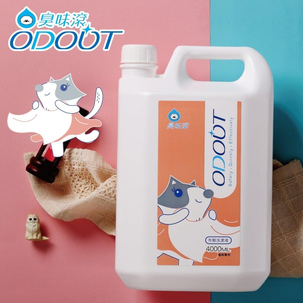 寵物安心用臭味滾貓用 布類洗潔液 4000ml 洗衣精 清潔劑 除臭 抑菌 防黴 貓衣服 貓窩