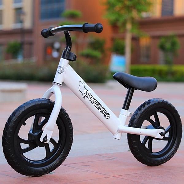 腳踏車兒童平衡車2-6歲無腳踏滑行車溜溜車平衡車兒童滑步車兩輪自行車 牛年新年全館免運