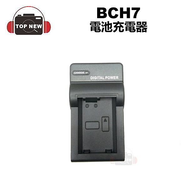[限量優惠] BCH7 電池 充電器 壁掛式 座充 副廠 110v 240v