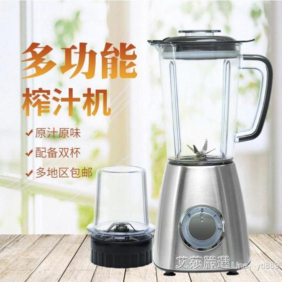 全自動商用榨汁機 奶茶店多功能料理機雙攪拌葉片原汁機