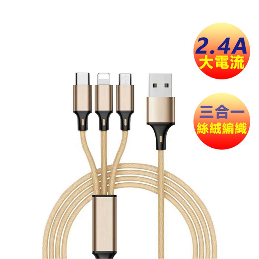 三合一編織絲絨尼龍2.4A大電流快速充電線 三用充電線 多功能充電線