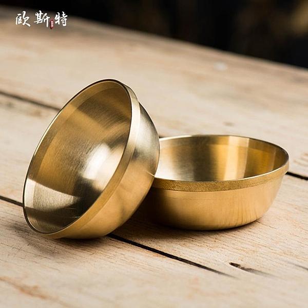 佛水杯 黃銅圣水杯家用供水碗密宗佛具用品供水杯供佛杯 6款可選 618購物節