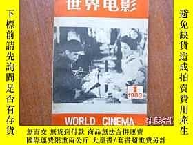 二手書博民逛書店罕見世界電影(1983年1期)Y135958 世界電影編輯部 中