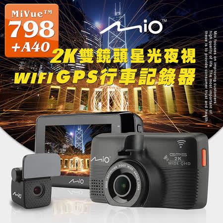 Mio MiVue798D 2K雙鏡頭星光夜視 WIFI GPS行車記錄器(送32G+USB6吋風扇+香氛+搖擺娃娃)