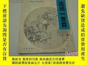 二手書博民逛書店罕見《古詞一百首》(繪畫本注音譯文叢書)20開1998年11月1