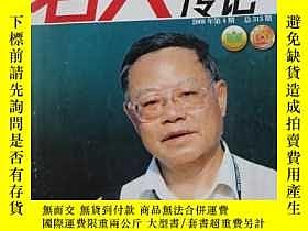 二手書博民逛書店罕見名人傳記(2008.4)Y27942 出版2008