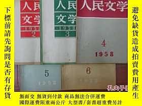 二手書博民逛書店罕見《人民文學》(1958。2.3.4.5.6期)Y135958