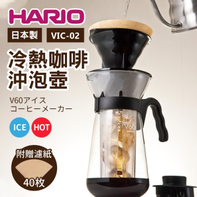 日本HARIO 冷熱咖啡沖泡壺700ml(VIC-02)(快)