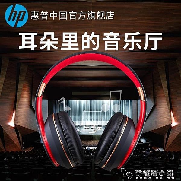 HP惠普BH10無線藍芽耳機5.0頭戴式雙耳智慧降噪「安妮塔小铺」