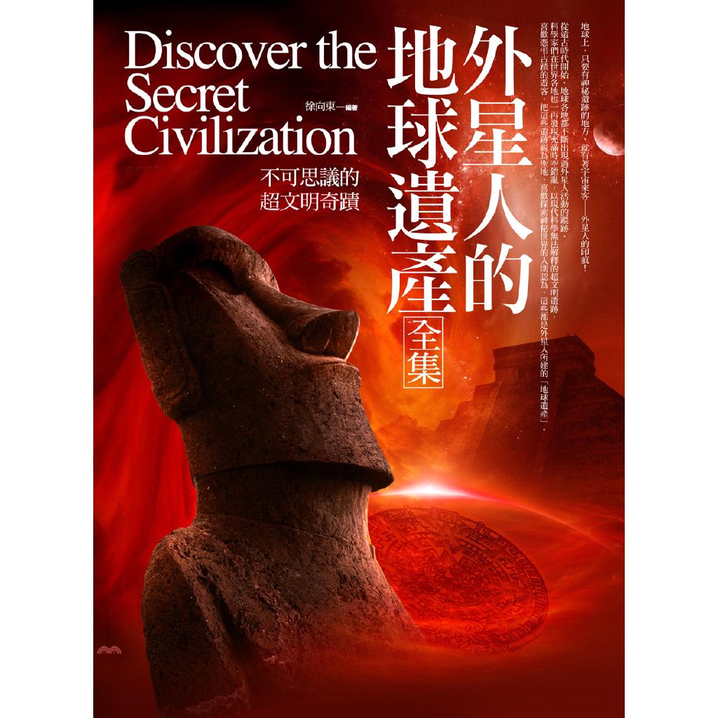 《亞洲圖書》外星人的地球遺產全集[9折]