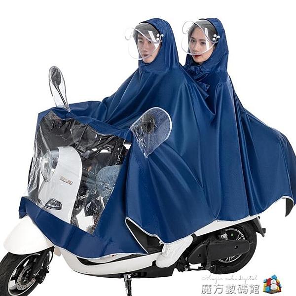 電動摩托車雨衣單人雙人男女防水加大加厚電瓶車成人騎行專用雨披 魔方數碼