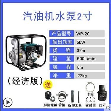 抽水機 汽油機水泵2寸高壓農用灌溉高揚程3寸大功率抽水機4寸井水抽水泵 亞斯藍 亞斯藍