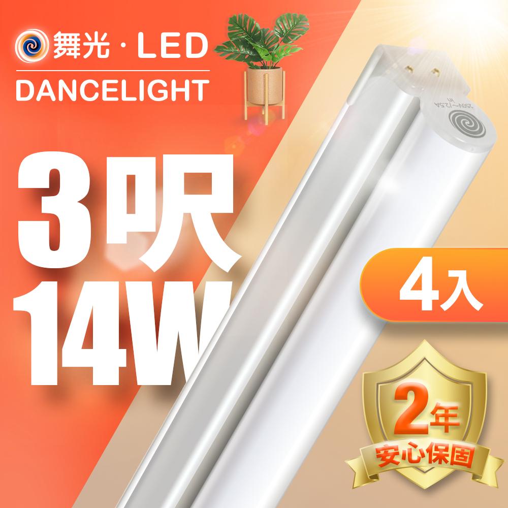 舞光 3呎LED支架燈 T5 14W 一體化層板燈 不斷光間接照明 2年保固 4入