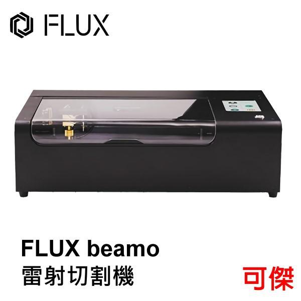 FLUX beamo 雷射切割機 可拆式底蓋設計 切割並雕刻木頭、皮革、壓克力 台灣製造 公司貨