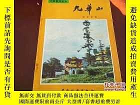 二手書博民逛書店《九華山》中國旅遊叢書罕見1982年9月1版1印Y203467