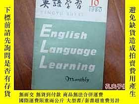 二手書博民逛書店罕見英語學習1980年10Y135958 《英語學習》編輯委員會