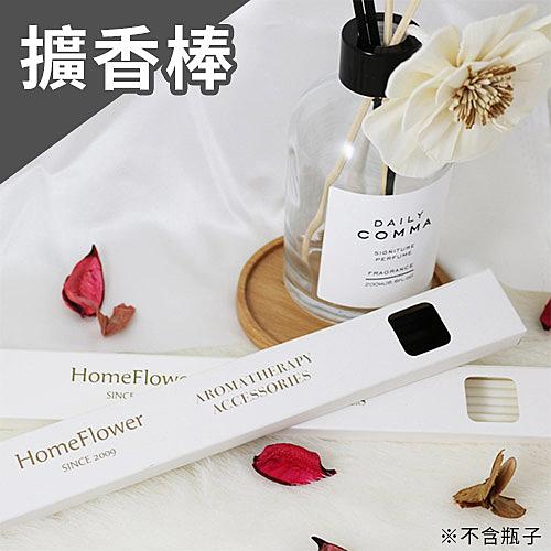 HomeFlower 擴香棒組#25cm-黑 (10支入)【BG Shop】