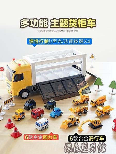 兒童玩具車男孩合金回力小汽車工程卡車模型套裝男童1-2-3-4-6歲 【618購物節】
