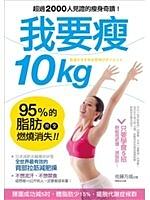 博民逛二手書《我要瘦10kg: 95%的脂肪完全燃燒消失!日本減肥名醫教你最有效