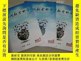 二手書博民逛書店池州社會科學2012年1.2.3,4.期(4本合售罕見)社會性,