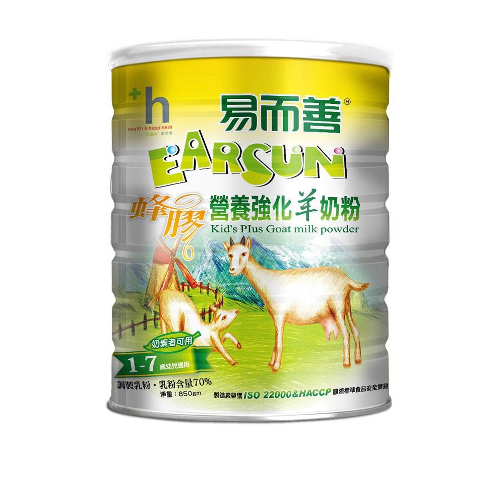 易而善 蜂膠營養強化羊奶粉-幼兒適用 (850g/罐)【官方直營】