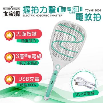 大家源 握拍力擊鋰電池電蚊拍(TCY-612001)